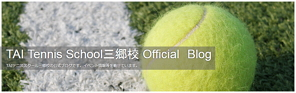 TAI Tennis School三郷校 Official Blogへ
